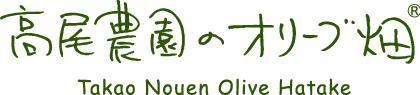 Takao Nouen